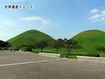 大陵苑(テヌンウォン)、古墳公園