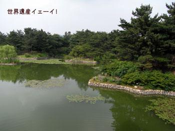雁鴨池(アナプジ)