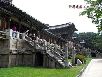 仏国寺(プルグクサ)、安養門と紫霞門