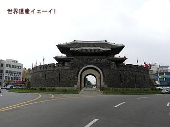 八達門(パルタルムン)