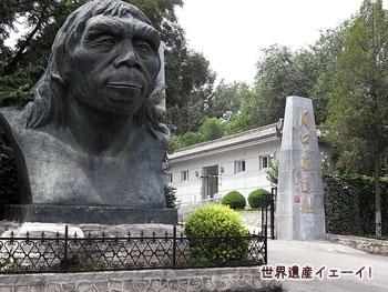 周口店入り口の北京原人