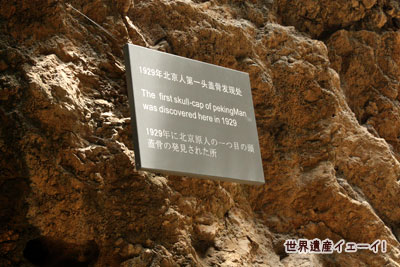 北京原人頭蓋骨発見場所
