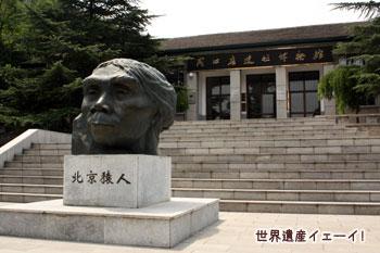 周口店遺址博物館