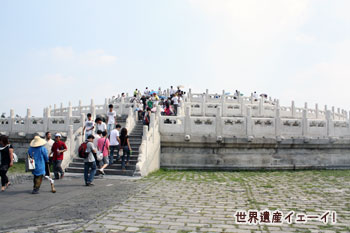 圜丘(えんきゅう)