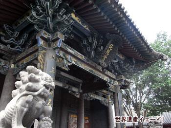 平遥県博物館(清虚観)