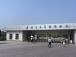秦俑博物館