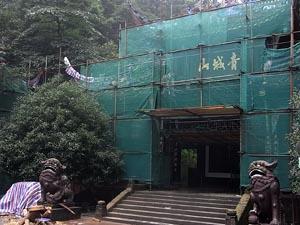 青城山入り口