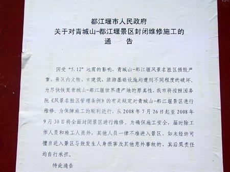 都江堰通告