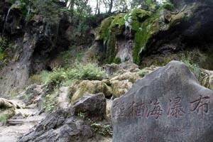 熊猫海瀑布