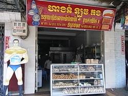Chhaya Hotel 前パン屋