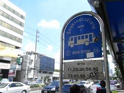 カオサン行きバス