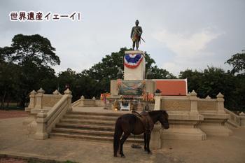 ウートーン王記念碑