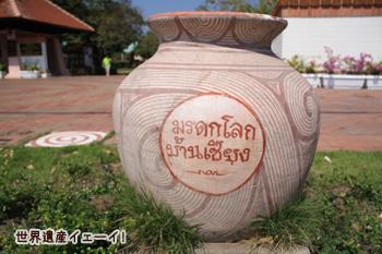 バン・チアン土器