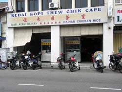 チキンライス(海南鶏飯)店