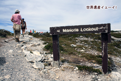 Marion's Lookout
