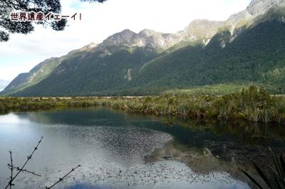 ミラー湖群
