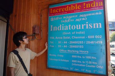 インド政府観光局