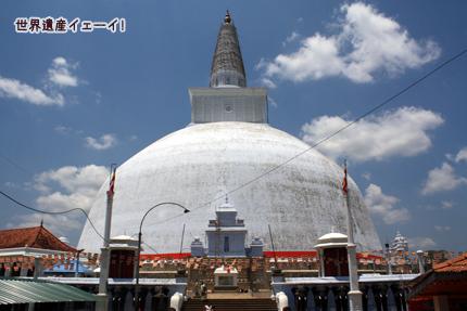 ルワンウェリセーヤ仏塔