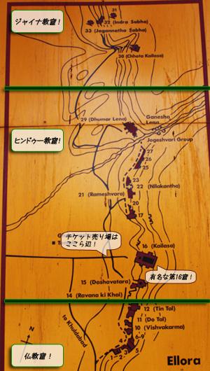 エローラ地図