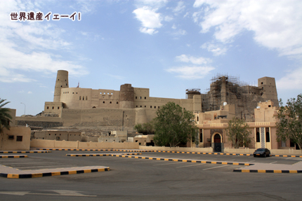 バハラ城塞
