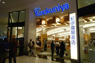 Kinokuniya 紀伊國屋