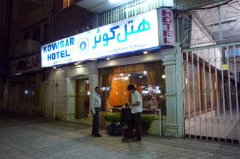 ホテル・コウサル