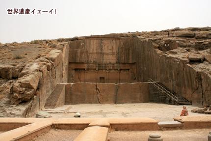 アルタクセルクセス2世王墓