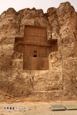 ダレイオス2世の墓