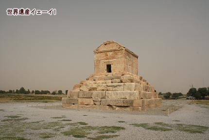 キュロス2世王墓