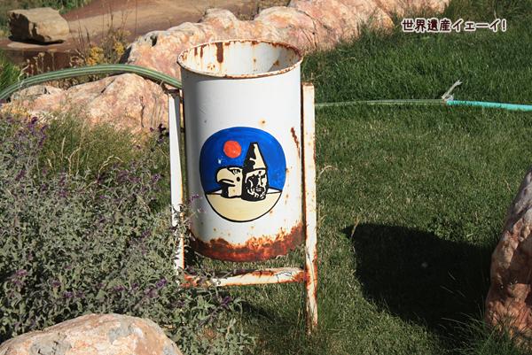 ネムルット・ダーゴミ箱