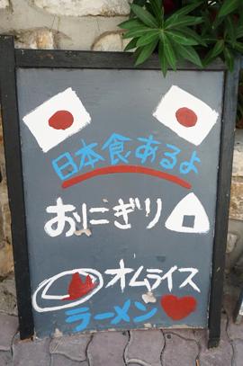 パムッカレ日本食