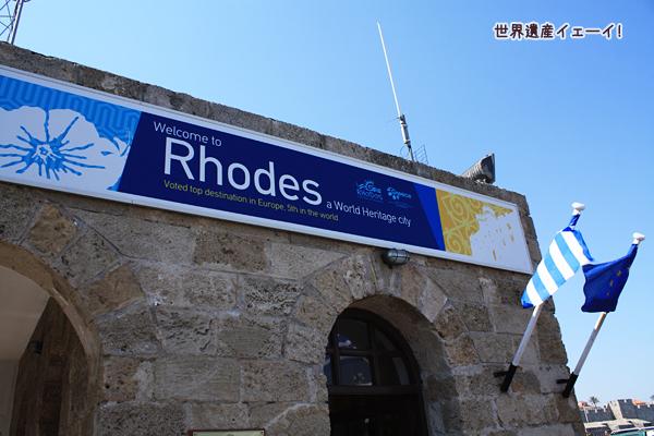 ロードス島到着