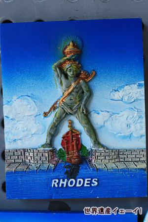 ロードス島の巨像