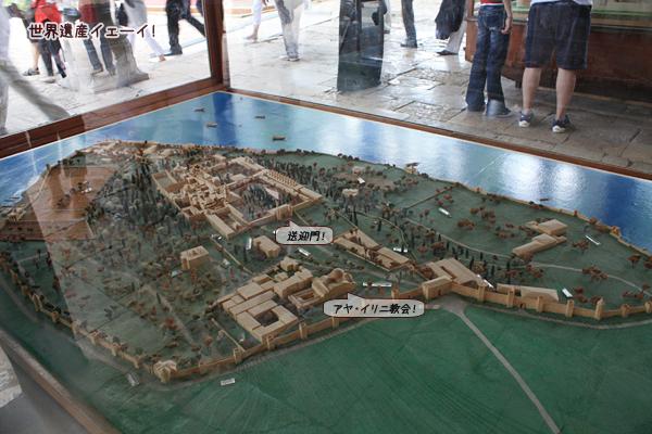 トプカプ宮殿模型