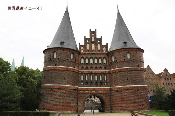ホルステン門