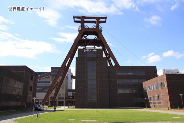ツォルフェライン炭坑業遺産群第12炭坑