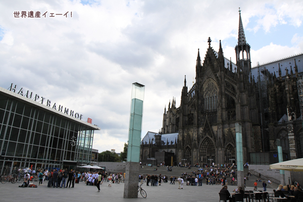 ケルン大聖堂と駅