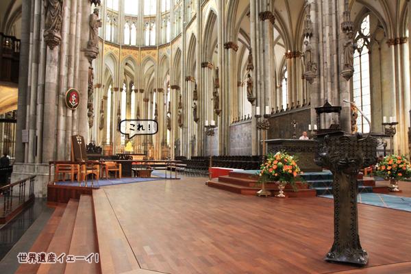 ケルン大聖堂内陣と聖棺