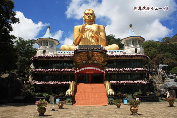 ダンブッラ黄金寺院ふもと
