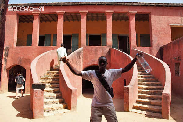 ゴレ島の奴隷の家