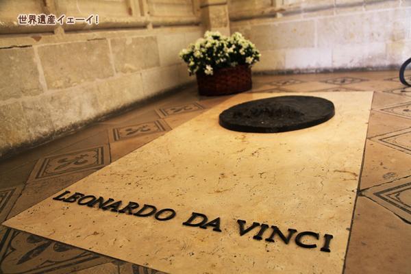 レオナルド・ダ・ヴィンチのお墓