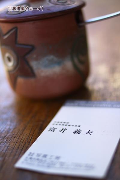 富井義夫さんの名刺
