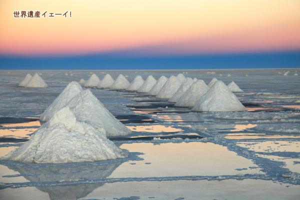 ウユニ塩湖朝焼け