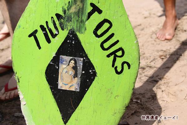 ティウナ・ツアーズ(Tiuna Tours)