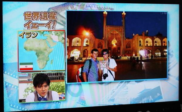 >世界まる見え!DX特別版イラン